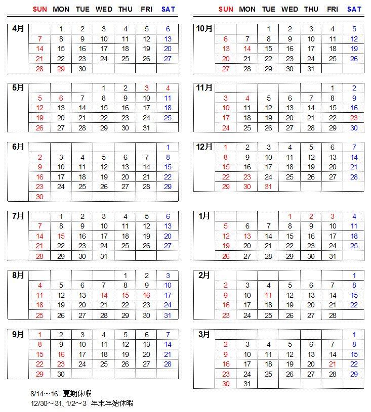 カレンダー 2013年度カレンダー : 2013年度カレンダー